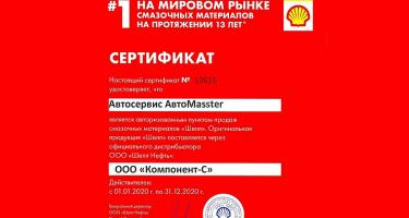 Сертифицированный центр Shell